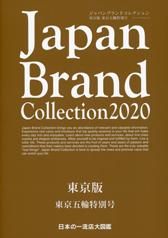 ジャパンブランドコレクション東京版東京五輪特別号